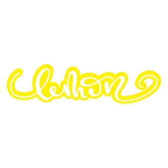 Надпись лимон. векторные иллюстрации.