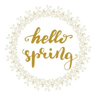 レターでのグリーティングカードデザインこんにちは、春。ベクトル図。