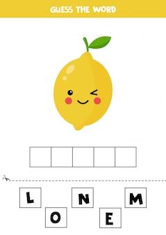 レモンという単語を綴ります。子供のための教育ゲーム。