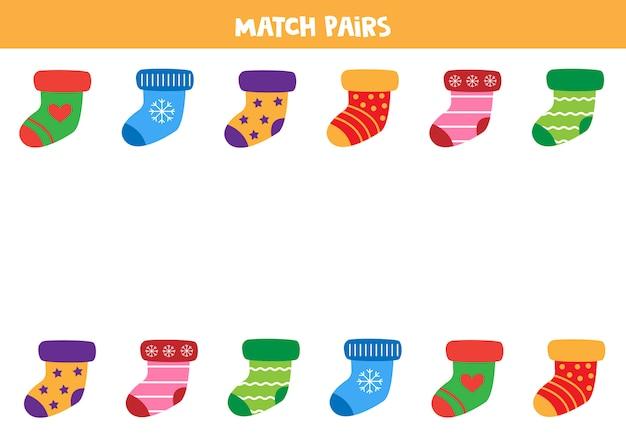 カラフルな靴下のペアを一致させます。就学前の子供のための教育用ワークシート