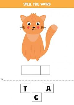 子供のためのスペリングゲーム。かわいい漫画の生姜猫。