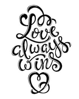 愛は常に勝つ