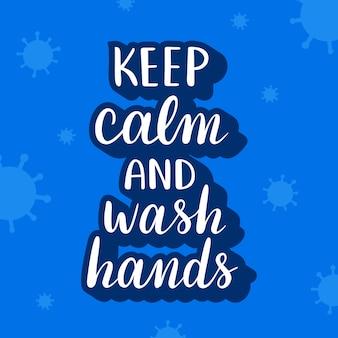 Сохраняйте спокойствие и мыть руки надписи