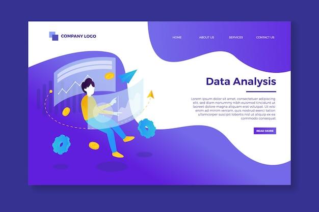 データ分析ランディングページ