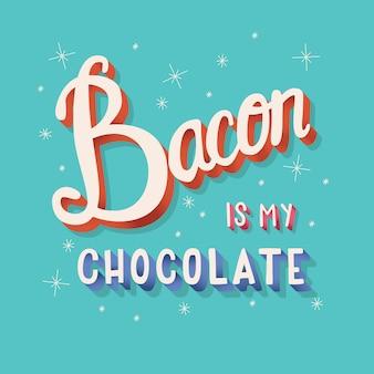 ベーコンは私のチョコレートです