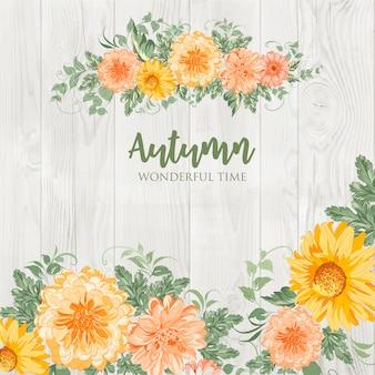 秋の花を咲かせます。