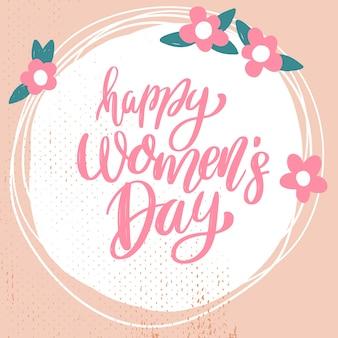 幸せな女性の日。花の装飾が施された背景にフレーズをレタリングします。ポスター、バナー、カードの要素。図