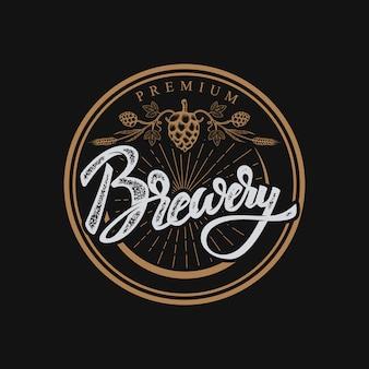 醸造所手描きのレタリングフレーズ。手書きレタリングのロゴ、ラベル、バッジ。白い背景の上。図。