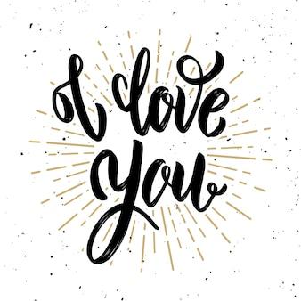 わたしは、あなたを愛しています。手描き動機レタリング引用。ポスター、グリーティングカードの要素。図
