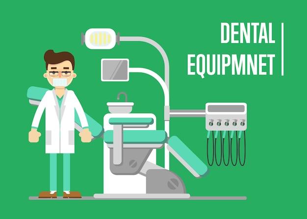歯科医と歯科用機器の図