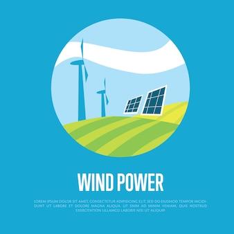 風力発電の図。クリーンリソースの概念