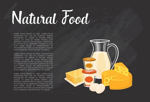 乳製品組成の自然食品テンプレート