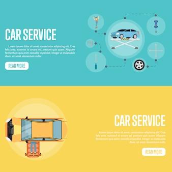 車のサービスバナー