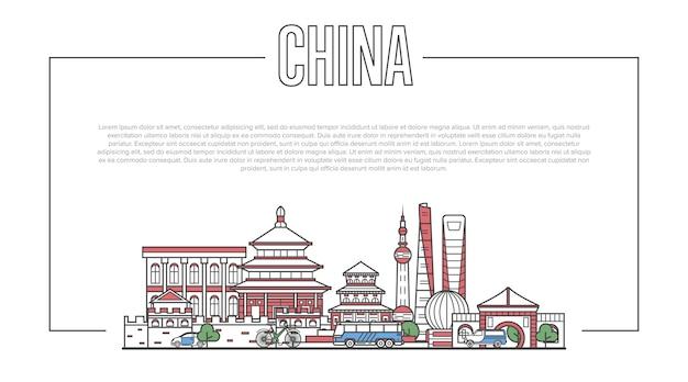 直線的なスタイルの中国のランドマークパノラマ