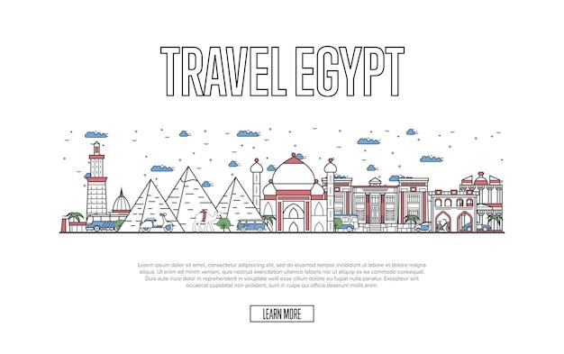 直線的なスタイルのエジプト観光ウェブサイト