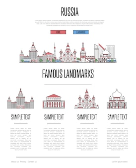 Россия путешествия инфографика в линейном стиле