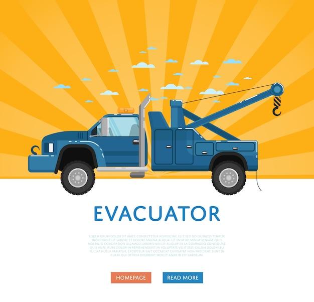 Сайт с эвакуатором