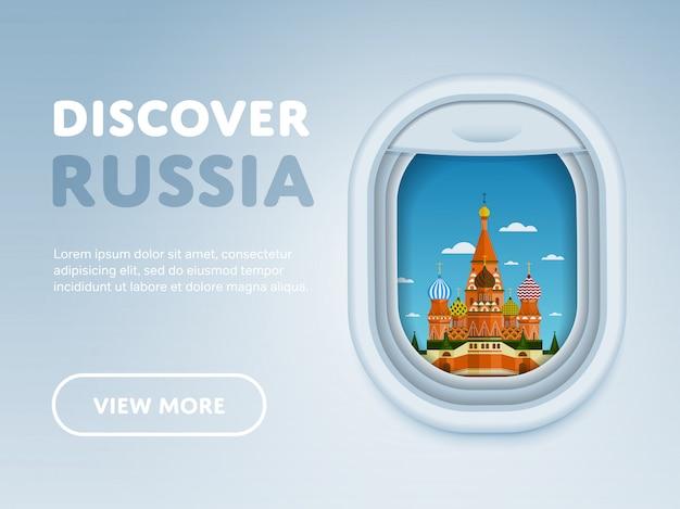 Путешествие на самолете, достопримечательности в окне,