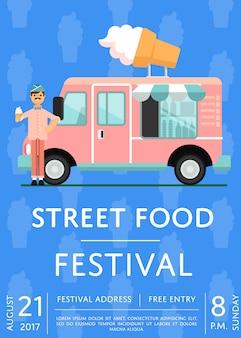 アイスクリームトラックとフードフェスティバルの招待ポスター