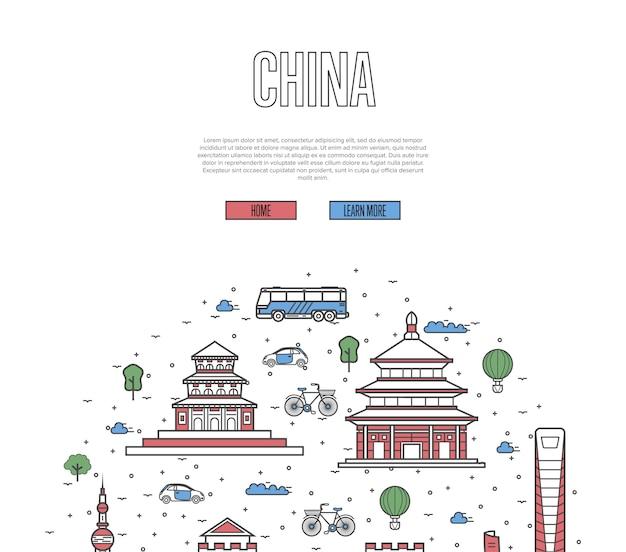 直線的なスタイルの中国旅行ツアーテンプレート
