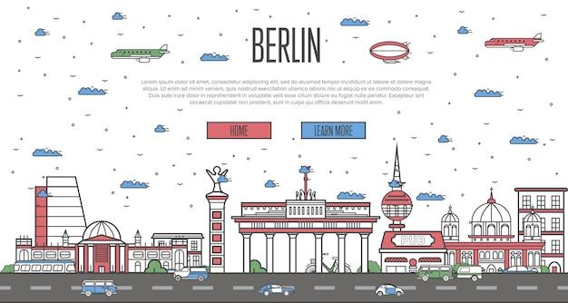 国立の有名なランドマークとベルリンのスカイライン