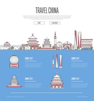 中国旅行バケーションガイド