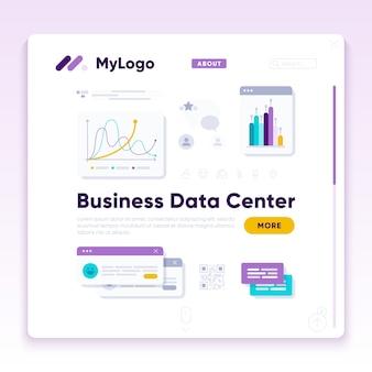 ビジネスデータセンターアプリ