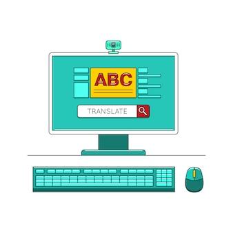コンピューターでオンライン学習言語の概念