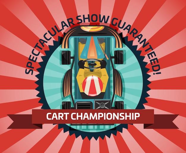 カート選手権または自動車競技のコンセプト