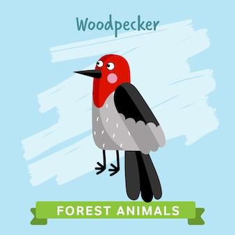 キツツキの森の動物。