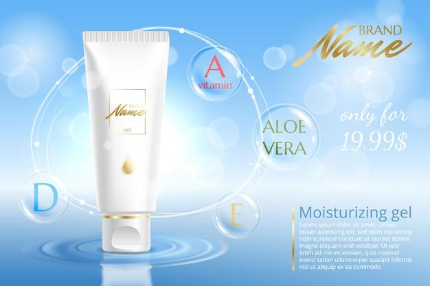 化粧品の広告。保湿クリーム、ジェル、ビタミンを含むボディローション。