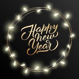 幸せな光の花輪とレタリングの年グリーティングカード
