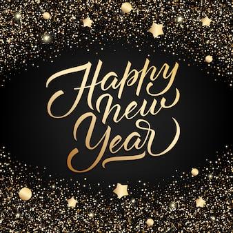 キラキラとレタリングと幸せな新年のグリーティングカード