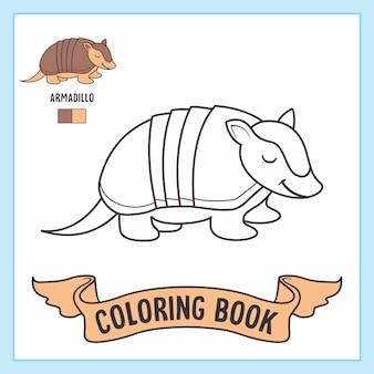 アルマジロ動物のぬりえページブック