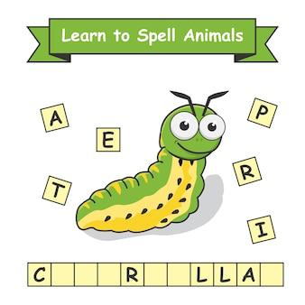 キャタピラーは動物のスペルを学ぶ