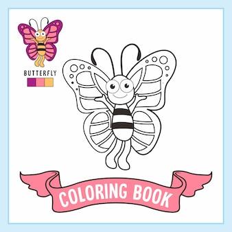 蝶の動物のぬりえの本