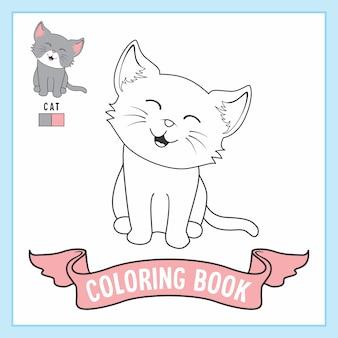 猫動物ぬりえページブック