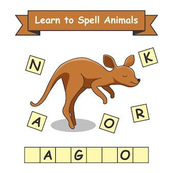 カンガルーは動物のスペルを学ぶ