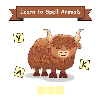 ヤクは動物のスペルを学ぶ