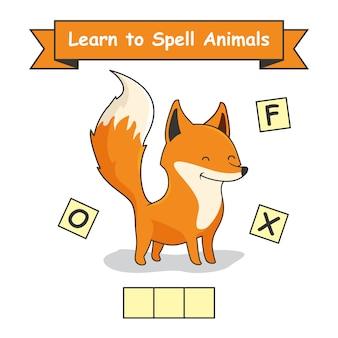 フォックスは動物のスペルを学ぶワークシート