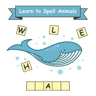 動物のスペルを学ぶクジラワークシート