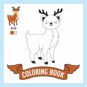 鹿動物のぬりえの本のワークシート