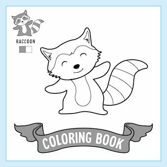 アライグマ動物ぬりえページブック