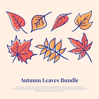 秋の葉の束