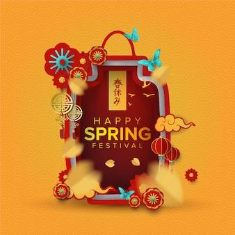 ハッピースプリングフェスティバルグリーティングカード