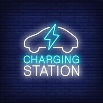 充電ステーションのネオンサイン。雷のボルトで白い車。