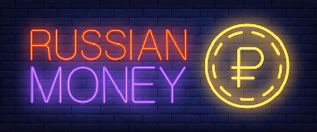 ロシアのお金ネオンテキストと金貨