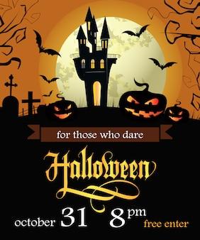 Хэллоуин, для тех, кто смеет надписи с датой и тыквами