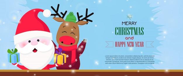 ハッピーサンタとメリークリスマスと新年あけましておめでとうございますバナー