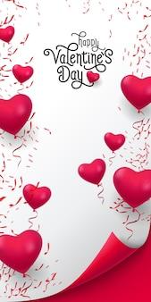 幸せなバレンタインデーのレタリング。風船での碑文